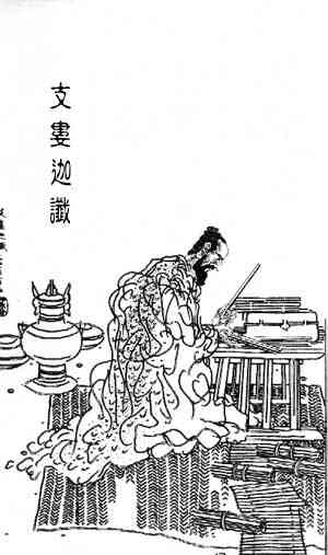 The Kushan Lokaksema (Ch: 支谶, Zhi Chan), first translator of a Mahayana sutra into Chinese
