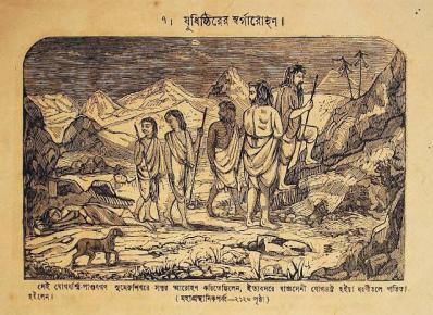 Lord Dharma Raja accompanies the righteous Pandavas IN THE FORM OF A STRAY DOG, as they each ascend the Holy Mountain to their death.